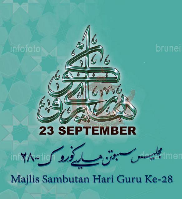 Logo Hari Guru 2018 2